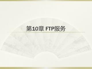 第 10 章  FTP 服务