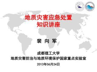 地质灾害应急处置  知识讲座