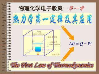 物理化学电子教案 — 第一章
