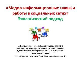 « Медиа-информационные  навыки работы в социальных сетях » Экологический подход