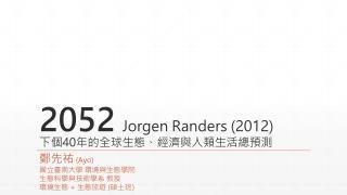 2052 Jorgen Randers (2012) 下個 40 年的全球生態、經濟與人類生活總預測