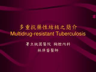 多重抗藥性結核之簡介 Multidrug-resistant Tuberculosis