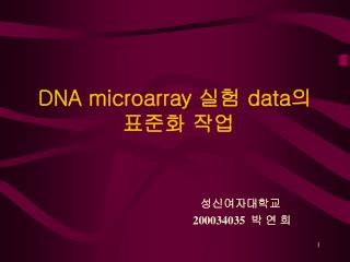 DNA microarray  ??  data ?  ??? ??