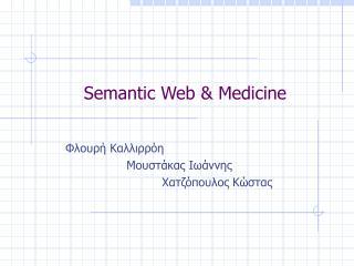 Semantic Web & Medicine