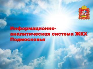 Информационно-аналитическая  система ЖКХ Подмосковья