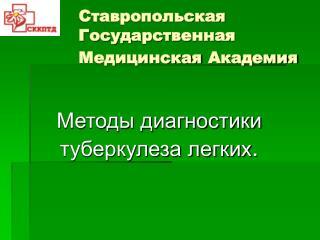 Ставропольская Государственная Медицинская Академия
