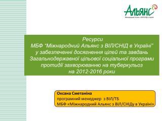 """Ресурси МБФ """"Міжнародний Альянс з ВІЛ/СНІД в Україні"""""""
