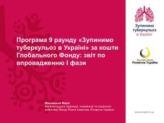 Логіка побудови Програми «Зупинимо ТБ в Україні»