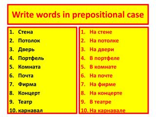 Write words in prepositional case