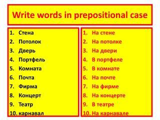 Write words in prepositional case