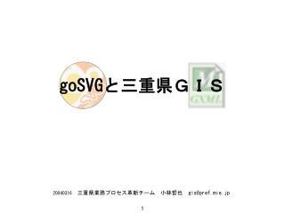 goSVG と三重県GIS