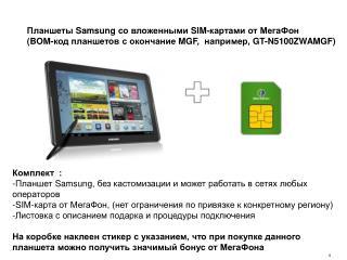 Планшеты  Samsung  со вложенными  SIM- картами от МегаФон