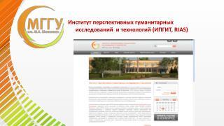 Институт  перспективных  гуманитарных исследований  и технологий (ИПГИТ , RIAS )