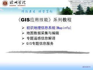 《GIS 应用技能 》 系列教程