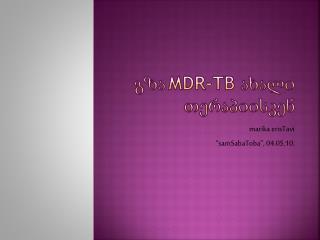 გზა  MDR-TB  ახალი თერაპიისკენ