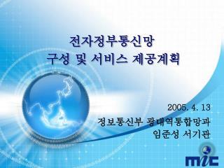 전자정부통신망  구성 및 서비스 제공계획