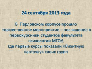 24 сентября 2013 года В  Перловском корпусе прошло