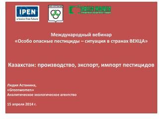 Международный вебинар  «Особо опасные пестициды – ситуация в странах ВЕКЦА»