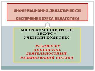 ИНФОРМАЦИОННО-ДИДАКТИЧЕСКОЕ ОБСПЕЧЕНИЕ КУРСА ПЕДАГОГИКИ
