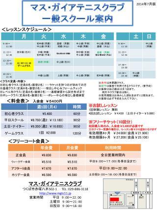 ※ 赤字 は未開講クラス。 ※ 緑字 は振替で利用できるクラスです。(要予約) ※ 振替は自己都合は月1回まで。 雨天やクラブ都合は除く。 ※ 使用期限はお休みした期を含まずに2期先まで。