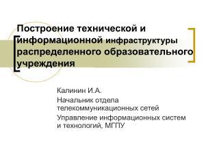 Калинин И.А. Начальник отдела телекоммуникационных сетей