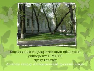 Летняя школа  «Современный русский язык»