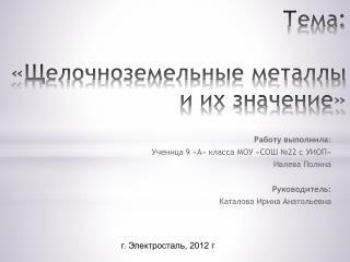 Тема:  «Щелочноземельные металлы и их значение»