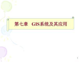 第七章    GIS 系统及其应用