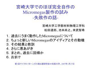 宮崎大学でのほぼ完全自作の Micromegas 製作の試み  - 失敗作の話 -