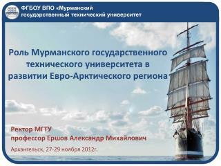 Роль Мурманского государственного технического университета в развитии Евро-Арктического региона
