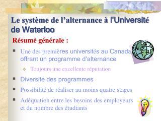 Le système de l'alternance à  l'Universit é  de Waterloo