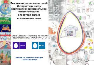 Москва,  6- й Евразийский форум 10 июня 2010 года