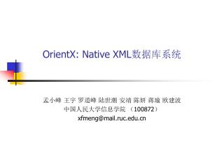 OrientX: Native XML 数据库系统