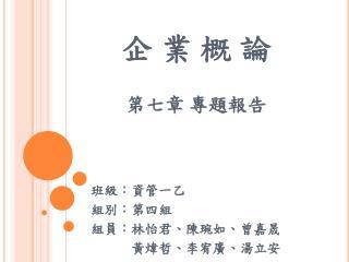 企 業 概 論  第 七 章 專題報告