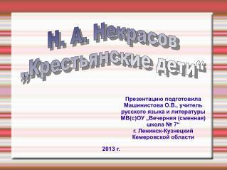 """Н. А. Некрасов """"Крестьянские дети"""""""