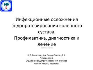 Н.Д. Батпенов, А.А. Белокобылов, Д.В. Римашевский Отделение эндопротезирования суставов
