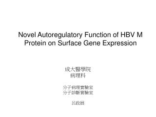 Novel Autoregulatory Function of HBV M Protein on Surface Gene Expression