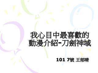 我心目中最喜歡的動漫介紹 - 刀劍神域 101 7 號 王郁晴