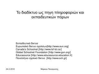 Το διαδίκτυο ως πηγη πληροφοριών και εκπαιδευτικών πόρων