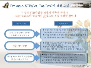 Prologue. STB(Set-Top Box) 에 관한 오해