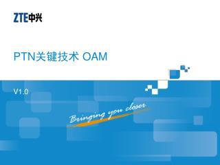 PTN 关键技术  OAM