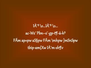 IÀ¯³ \o...IÀ¯³ \o... ac-Ws¯ Pbn--s¨-gp-t¶-ä-h³ FÃm ap«pw aS§pw FÃm \mhpw ]mSnSpw