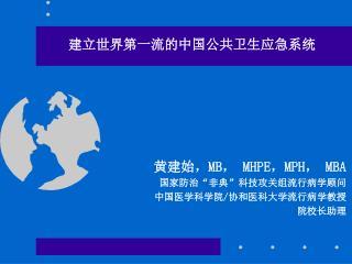 建立世界第一流的中国公共卫生应急系统