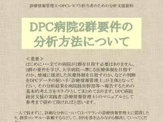 DPC 病院 2 群要件の 分析方法について