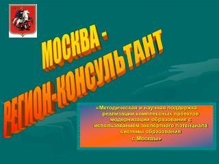 МОСКВА -  РЕГИОН-КОНСУЛЬТАНТ