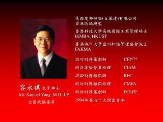 容永祺  太平紳士 Mr. Samuel Yung, M.H. J.P