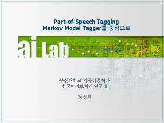 Part-of-Speech Tagging Markov Model Tagger 를 중심으로