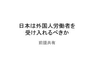 日本は外国人労働者を 受け入れるべきか