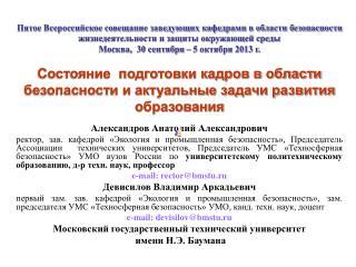 Александров Анатолий Александрович