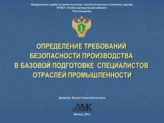 Федеральная служба по экологическому, технологическому и атомному надзору